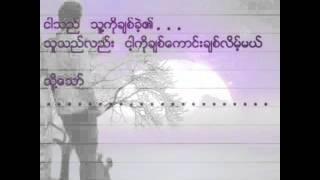 အခ်စ္ကိုမသိခ်င္ပါ (ဖိုးကာ)