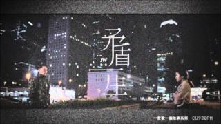 JW 矛盾一生 純音樂(男聲)(伴奏/消音)