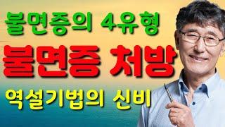 #불면증 처방 !! 불면증의 유형 #역설기법 [17]