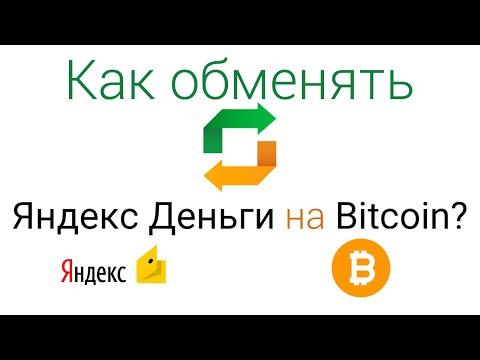 Как купить Bitcoin (BTC) за Яндекс Деньги (ЯД) Рубли ВЫГОДНО ?