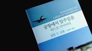 [종로미디어창작소]공항에서 일주일을 (feat.정독도서…