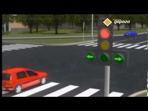 Проезд перекрёстка с дополнительной секцией светофора