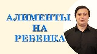 алименты на ребенка. консультация юриста(Мой сайт для платных юридических услуг http://odessa-urist.od.ua/ Алименты на ребенка, консультация юриста, цель данно..., 2015-10-27T14:05:57.000Z)