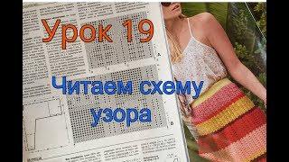 Урок 19. Как читать схему узора. (Уроки вязания для начинающих)