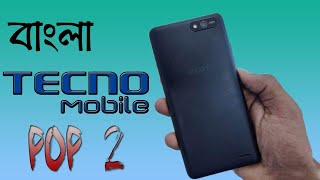 Tecno POP 2 Best Low-Budged Phone Unboxing & Review in Bangla | UM |