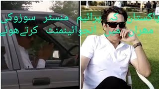 PAKISTAN PRIME MINISTER IN SUZUKI MEHRAN CAR MUST FUNNY STUNNING