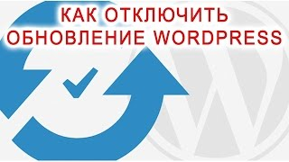 видео Как обновить плагины в WordPress