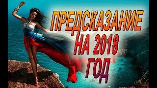 Предсказание на 2018 год, Католический Папа и сила Урала, отмена санкций и блуждание во тьме!