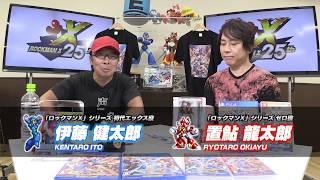 【1/4】~アニバーサリートーク~『ロックマンX アニバーサリー コレクション』発売記念!歴代エックス・ゼロ登場!