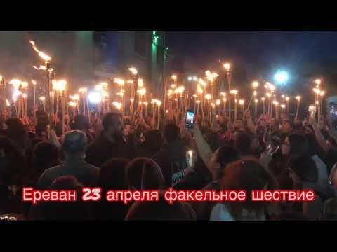 24 апреля 2021 год День памяти жертв Геноцида армян в Турции.