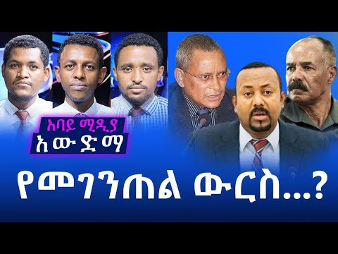 አውድማ - የመገንጠል ውርስ…? | Awedema September 5, 2020/ Abbay Media | Ethiopia News