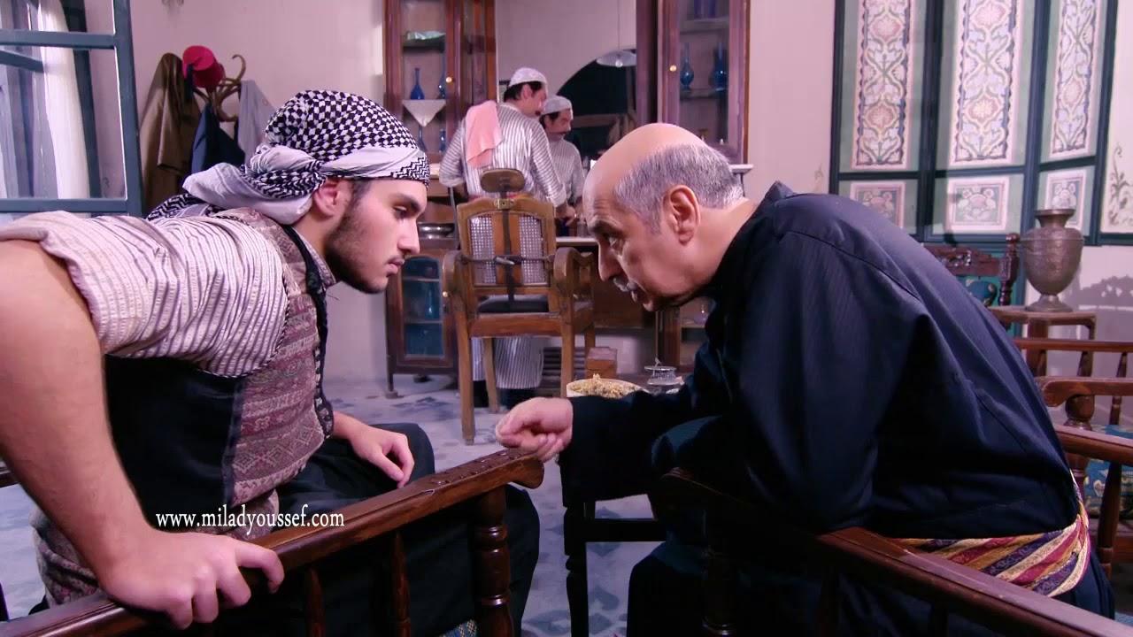 باب الحارة ـ والله انك دهب يا ابو عصام ـ شوفو شو عمل مع حفيدو ـ ميلاد يوسف