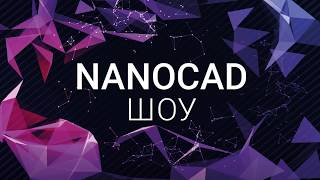 NANOCAD ШОУ – все видео уже online