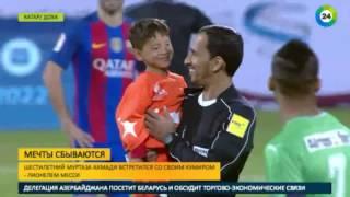 Один на миллион: шестилетний мальчик и Лионель Месси - МИР24