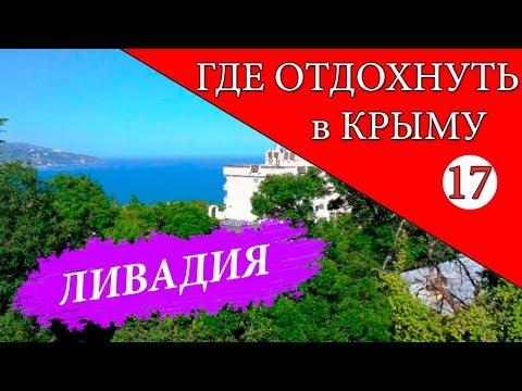 Ливадия. Где отдохнуть в Крыму - 17 серия. Отдых в Крыму 2019