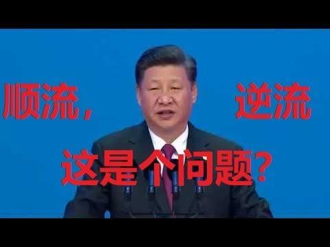 习近平讲话竟然被CCTV全面封杀!原来伟大领袖把稿子念错了:中国不以追求贸易顺差为目标念成中国不以追求贸易逆差为目标