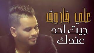 علي فاروق - جيت لحد عندك (فيديو الكلمات) | حصراياً علي هاي ميكس