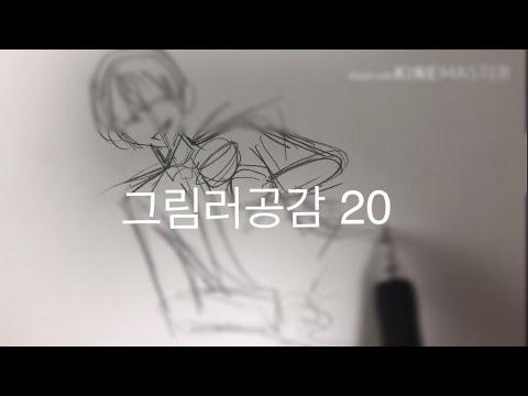 [그림관련] 그림러공감 20