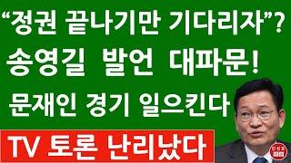 """송영길 발언 대파문! """"니들이 잘했으면 이렇게…"""