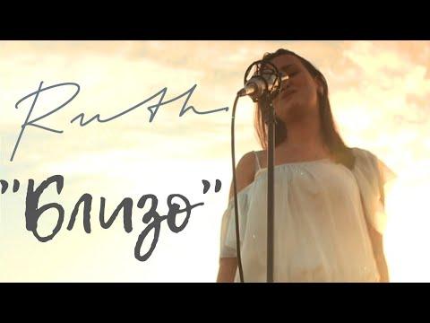 Music video Ruth - Blizo