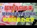 最新消息传来,是时候结束中美贸易战,中国成最后赢家!