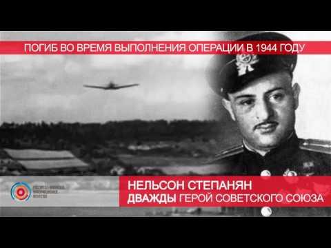 Дважды Герой СССР Нельсон Степанян