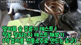 녹칸다의 녹칸주 술증류기 설치와 테스트하기