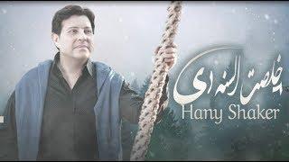 هاني شاكر خلصت السنه دي |  Hany Shaker Khelset El Sana Di