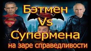 Русский Трейлер Прикол   Бэтмен против супермена на заре справедливости   Batman v Superman