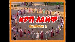 Новостной канал КРП LIFE выпуск №1 (20.08.2018)
