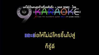 แค่ได้เป็นคนสุดท้ายที่เธอคิดถึง - พอส 【 Karaoke Sound Cover 】