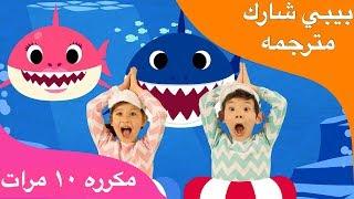اغنية بيبي شارك مكرره ١٠ مرات لمدة ١٥ دقيقه baby shark مكرر