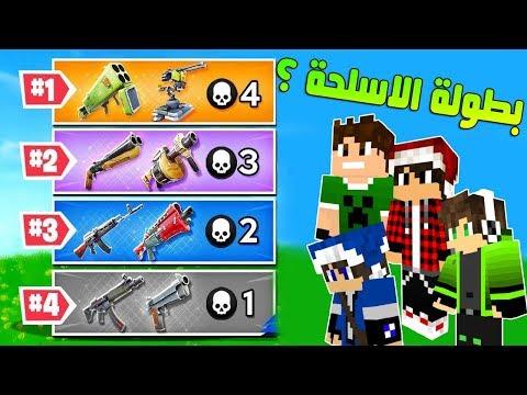 فورتنايت : بطوله انواع الاسلحة مع مصطفى واحمد وسالار !!