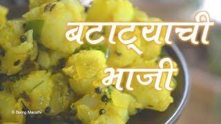 बटटयच भज   BATATYACHI BHAJI FULL RECIPE  AUTHENTIC MAHARASHTRIAN FOOD RECIPE