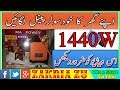 1440W Solar Inverter 24V Charge Controller Panel 900W Mono crystalline Urdu/Hindi By Zakria 2018