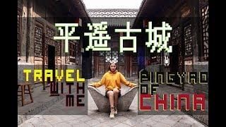MsJia | China Tour | Pingyao 慢悠悠的平遥古城之行【Eng Sub】