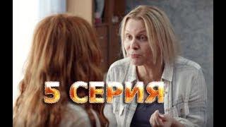 Ольга 3 сезон 5 серия - Полный анонс