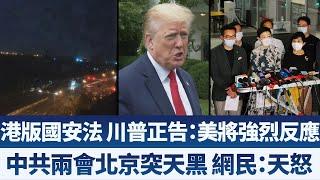 新聞LIVE直播【2020年5月22日】 新唐人亞太電視