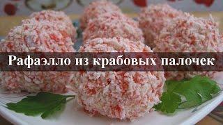 Крабовые рафаэлло. Рецепт рафаэлло из крабовых палочек