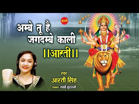 अम्बे तू है जगदम्बे काली - Ambe Tu Hai Jagdambe Kali Aarti    Lyrical Video    Aarti Sing   
