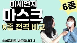 미세먼지 마스크 6종 리뷰