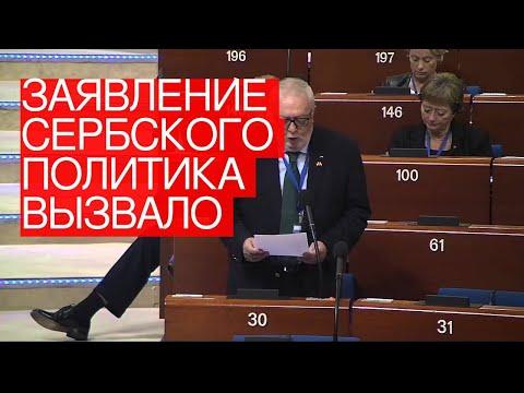 Заявление сербского политика