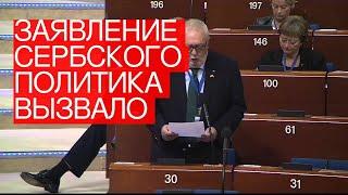 Заявление сербского политика вызвало урусофобов вПАСЕ приступ истерики