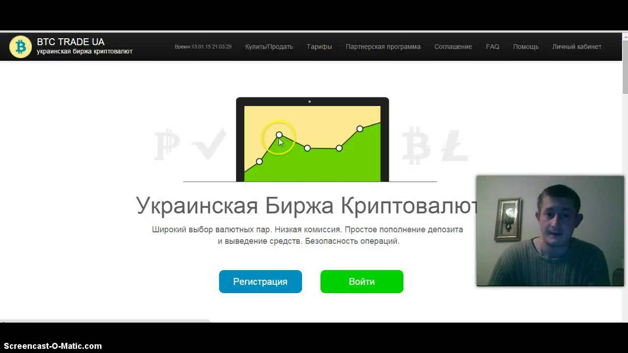 btc trade ua vélemények)