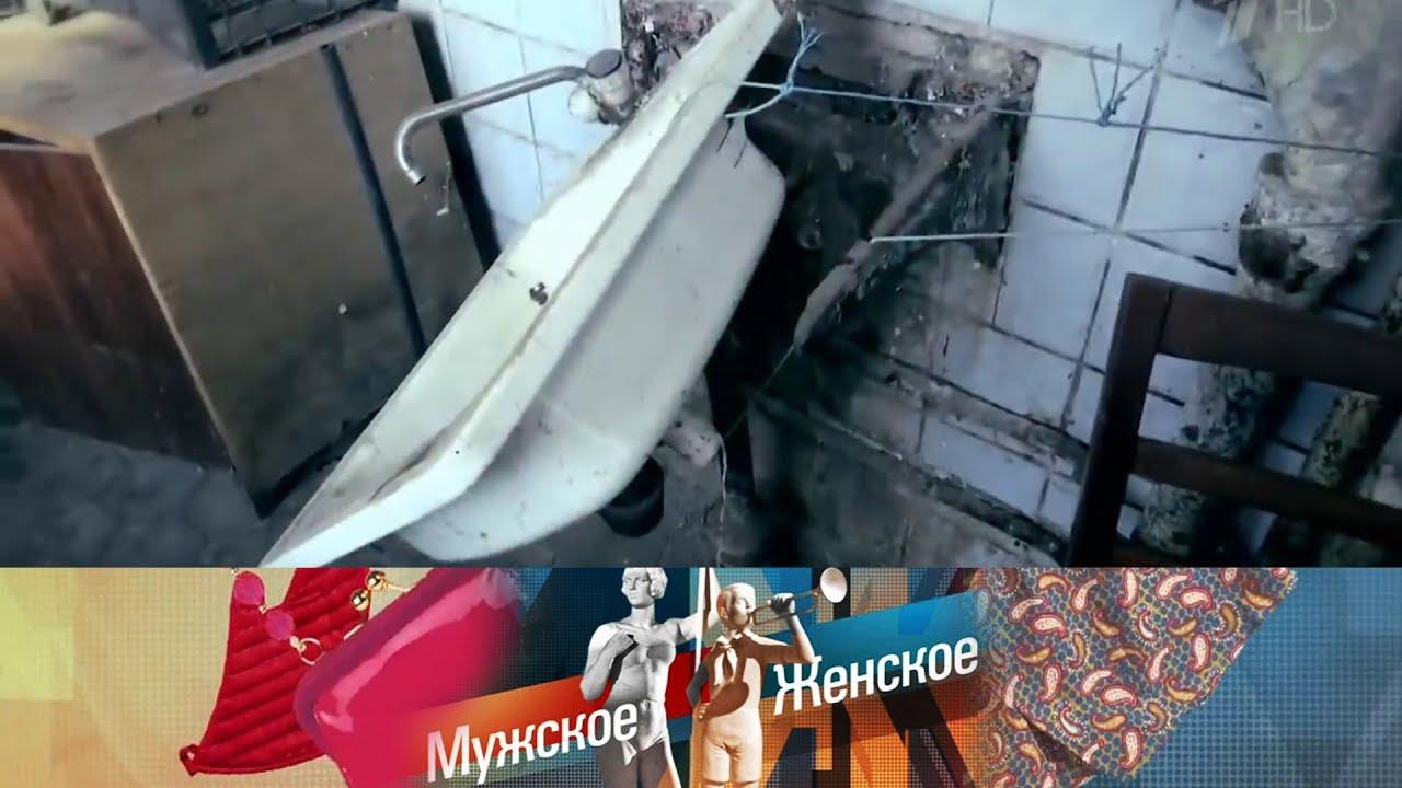 Мужское - Женское 31.01.2020 смотреть онлайн (Остаемся зимовать)