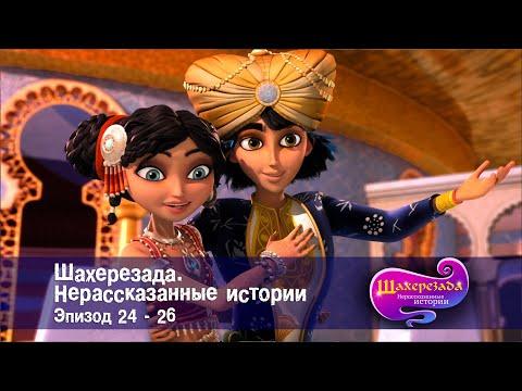 Шахерезада. Нерассказанные истории - Эпизоды 24-26 - Сборник - Мультфильмы