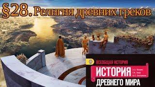 История 5 класс. § 28. Религия древних греков (С ответами на вопросы)