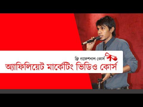 Facebook Marketing Bangla Video 2 | Lazuk Hasan