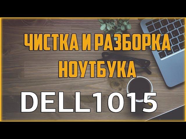 👍🏻 Чистка ноутбука DELL Vostro 1015 / 🛠 Как разобрать ноутбук самостоятельно? / Disassemble Cleaning