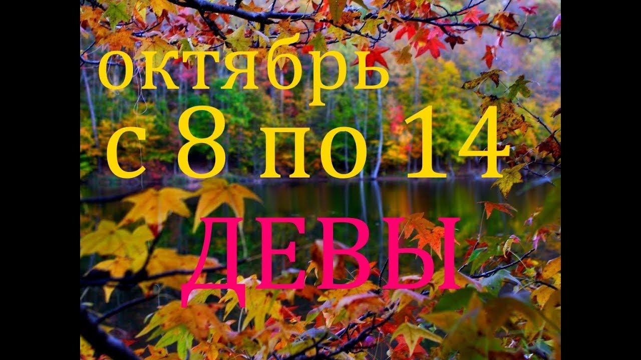 ДЕВА. ПРОГНОЗ на НЕДЕЛЮ с 8 по 14 ОКТЯБРЯ. 2018г.